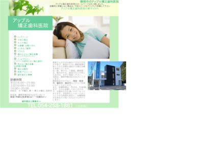 アップル矯正歯科医院(静岡市)