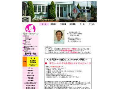 増田こどもクリニック(静岡市駿河区)