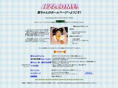 智ちゃんのホームページ