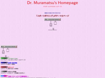 ドクタームラマツホームページ(藤枝市)