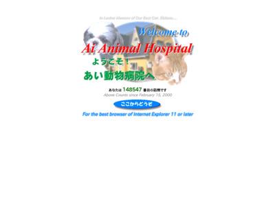 あい動物病院(松山市)