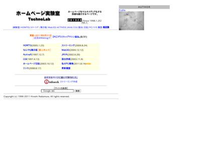 ホームページ実験室