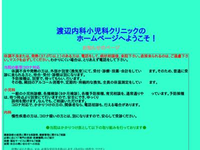 渡辺内科小児科クリニック(神戸市灘区)
