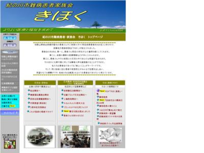 和歌山県難病団体連絡協議会
