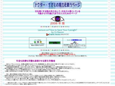 ドクター・ナオミ の視力を救う講座