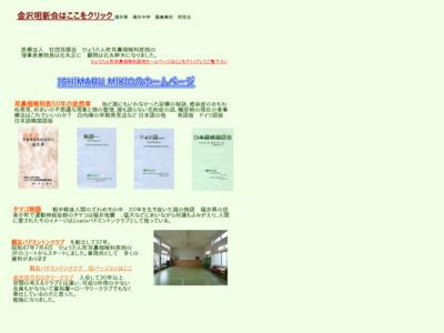 ひょうたん町耳鼻咽喉科医院(金沢市)