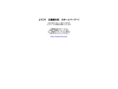 近藤鍼灸院(中野区)