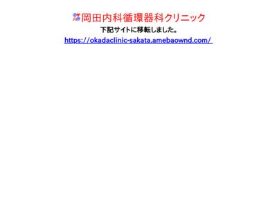 岡田内科循環器科クリニック(酒田市)