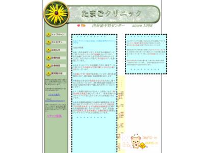 たまごクリニック内分泌不妊センター(豊中市)