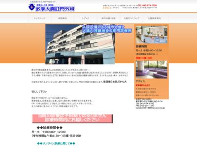 多摩肛門科病院