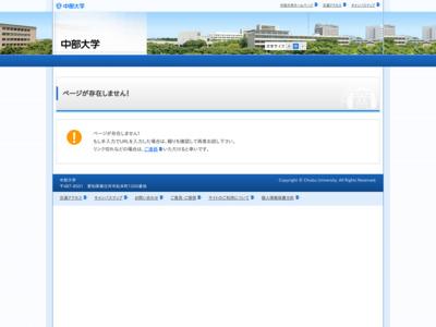 http://www3.chubu.ac.jp/life_health/department/nursing/