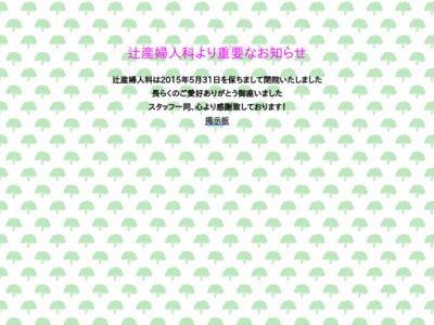 辻産婦人科(生駒市)