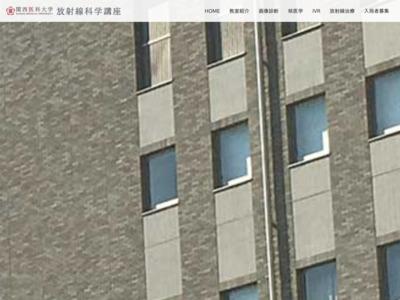 関西医科大学放射線科学教室
