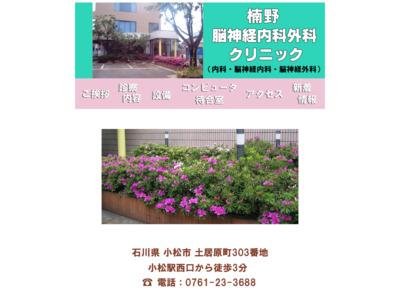 楠野脳神経外科医院(小松市)