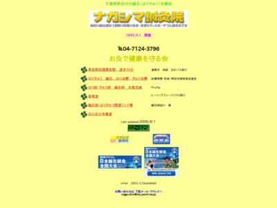 ナガシマ鍼灸院(野田市)