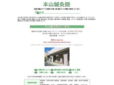 本山鍼灸院(名古屋市名東区)