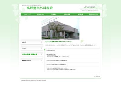 高野整形外科医院(静岡市)