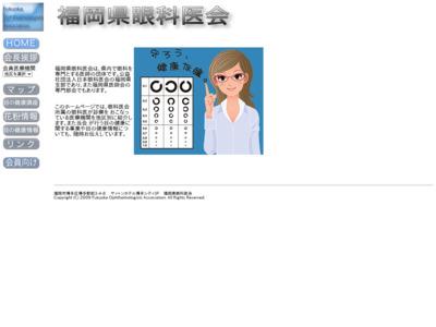 福岡県眼科医会