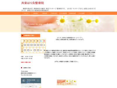 こんどう治療院(静岡市清水区)