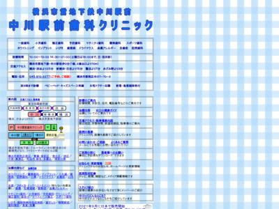 中川駅前歯科クリニック
