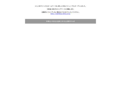 にしじまクリニック(富士見市)