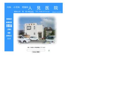 人見医院(福知山市)