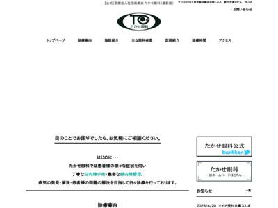 たかせ眼科(目黒区)