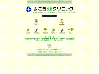 よこぎ内科胃腸科クリニック(いわき市)