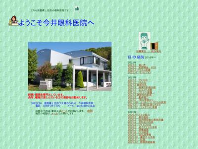 今井眼科医院(上田市)