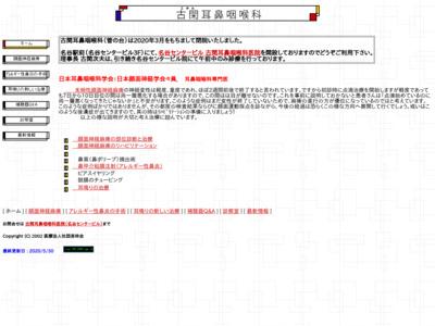古閑耳鼻咽喉科(神戸市須磨区)
