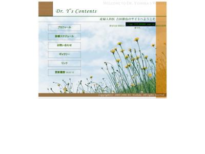 婦人科医吉田耕治博士のホームページ