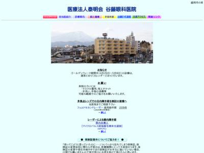谷藤眼科医院(盛岡市)