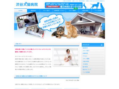 渋谷犬猫病院(久喜市)