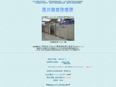 黒川梅田診療所