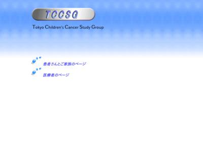 東京小児がん研究グループ