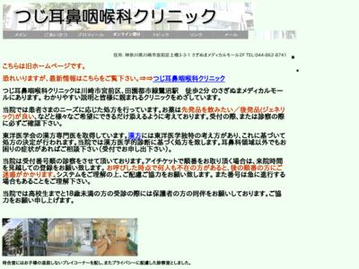 つじ耳鼻咽喉科クリニック(川崎市宮前区)