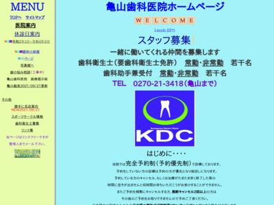 亀山歯科医院(伊勢崎市)