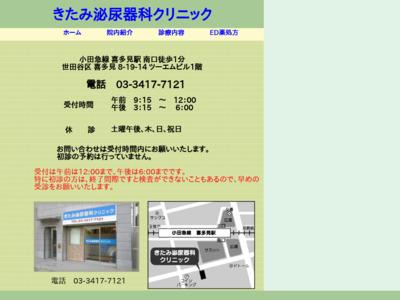 きたみ泌尿器科クリニック(世田谷区)