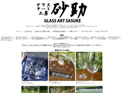 ガラスアート工房砂助