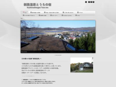 釧路湿原とうろの宿