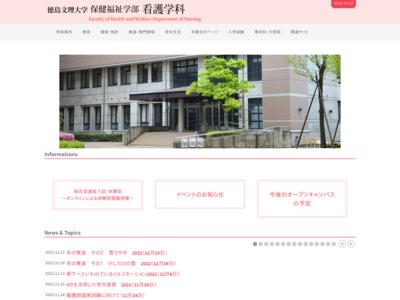 http://wwwt.bunri-u.ac.jp/hokenfukushi/kango/index.html