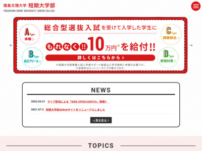 http://wwwt.bunri-u.ac.jp/tandai/