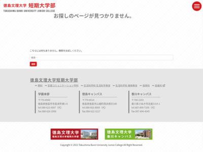 http://wwwt.bunri-u.ac.jp/tandai/shokumotsu/index.html