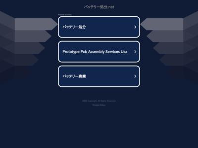 バッテリー廃棄処分回収無料埼京バッテリー処分ネット