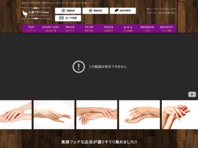 福岡アロママッサージ出張対応 人妻アロマ.com