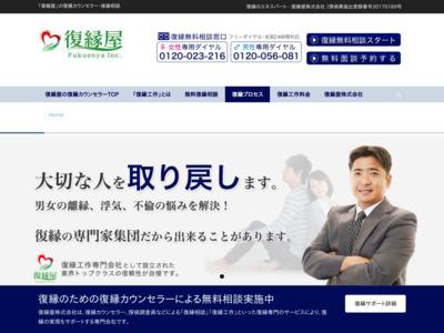 復縁カウンセラー.jp