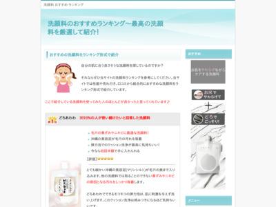 洗顔料のおすすめランキング〜最高の洗顔料を厳選して紹介!