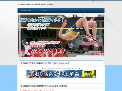 走り高跳び上達革命DVD 福間博樹 背面跳びのコツ 練習法