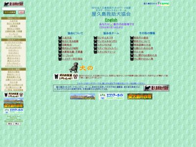 屋久島救助犬協会