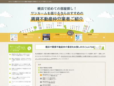 横浜で賃貸物件を探すならここをチェック!